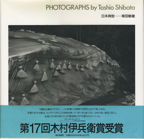 PHOTOGRAPHS by Toshio Shibata 日本典型—柴田敏雄