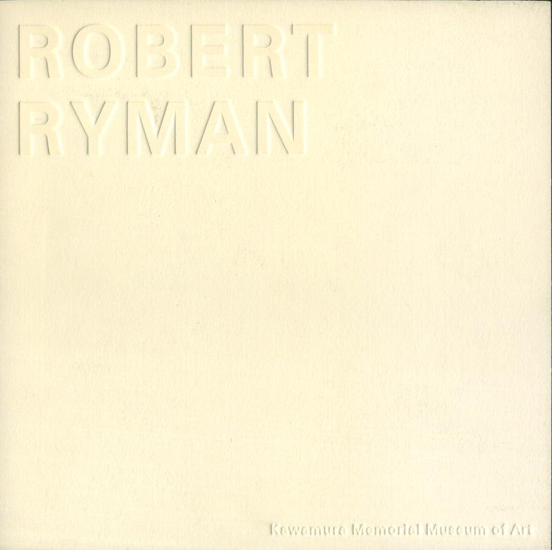 ロバート・ライマン 至福の絵画 展 図録