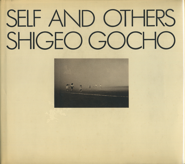 SELF AND OTHERS [First Edition 1977, Inscribed and Signed]