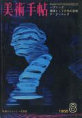 ハプニング 環境としての光の芸術 デ・クーニング [武満徹 ソノシート付] 美術手帖1968年8月号
