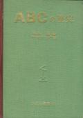 ABCの歴史