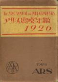 アルス寫眞年鑑1926