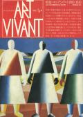 特集:ロシアン・アート 1900-1930 アール・ヴィヴァン 7+8号