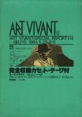 特集ボイス 1984.5.29 - 6.5 アール・ヴィヴァン14号