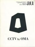 CCTV by OMA a+u 2005年7月臨時増刊