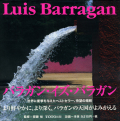 Luis Barragan���륤�����Х饬��η���