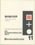 無対象の世界 〈バウハウス叢書11〉