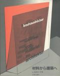 材料から建築へ〈バウハウス叢書14〉
