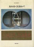 カルロ・スカルパ 《現代の建築家》