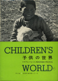 子供の世界 世界写真作家シリーズ
