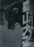 光の狩人—森山大道1965-2003 展 図録