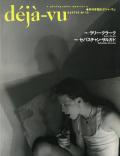deja-vu 第13号 特集「ラリー・クラーク」