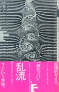動水学 デュナモ-アクア-ロギア エピステーメーII 臨時増刊号