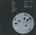 エディション・マット展 edition mat 東京画廊カタログ
