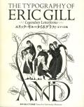 エリック・ギルのタイポグラフィ 文字の芸術