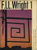 フランク・ロイド・ライト1・2巻セット 現代建築家シリーズ 2冊セット