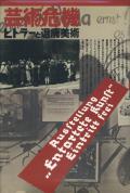 芸術の危機 ヒトラーと《退廃美術》展 図録