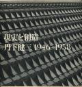 現実と創造 丹下健三 1946-1958