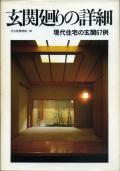 玄関廻りの詳細 現代住宅の玄関67例 住宅建築別冊 10