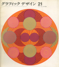 グラフィックデザイン 11-20 10冊セット