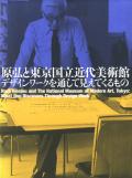 原弘と東京国立近代美術館 デザインワークを通して見えてくるもの