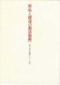 原弘と「僕達の新活版術」 活字・印刷・写真の一九三〇年代