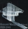 ���۲� �Ӳ�ҡ�Hayashi Masako, archiect 1928-2001