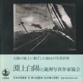 淵上白陽と満州写真作家協会 日本の写真家 6