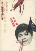 糸井重里全仕事 広告批評の別冊3