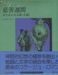 慈善週間または、または七大元素 眼は未開の状態にある叢書6