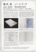 青木淳|ノートブック