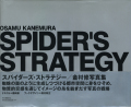 Spider's Strategy 金村修