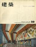 建築196110アントニン・レーモンド