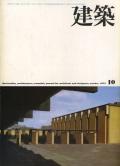 建築 1973年10月号 アルネ・ヤコブセン