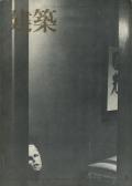 建築 1972年1月号 特集:建築家の住居 1935-1971