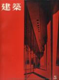建築 1962年5月号 特集:フィリップ・ジョンソン