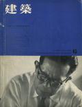 建築 1961年6月号 特集 : 前川国男建築設計事務所