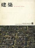 建築 1961年8月号 特集:現代の住宅2/世界の動向