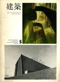 建築 1967年5月 特集:大高正人1