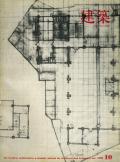 建築 1968年10月号 特集:吉田鉄郎