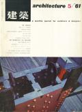 建築 1961年5月号 特集:吉阪研究室