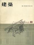 建築 1961年11月号 特集:菊竹清訓 その作品と方法