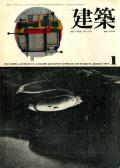 建築 1971年1月号 U研究所 1965-1970/篠原一男の近作