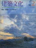 建築文化 1985年 白井晟一 近代と相剋の軌跡