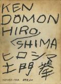 ヒロシマ 土門拳