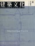建築文化1996年4月号 内藤廣 シェルタリング・アース