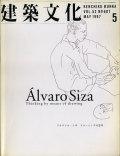 建築文化1997年5月号 アルヴァロ・シザ ドローイングの思考