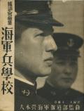 報道寫眞集 海軍兵學校