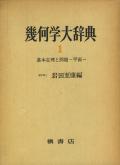 幾何学大辞典 4巻セット