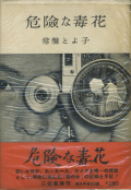 危険な毒花  [First printing]